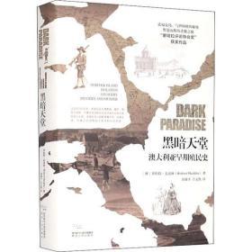 黑暗天堂——澳大利亚早期殖民史