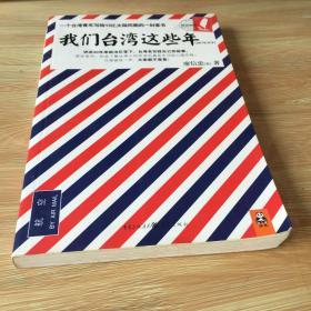 我们台湾这些年:一个台湾青年写给13亿大陆同胞的一封家书 正版 无笔迹