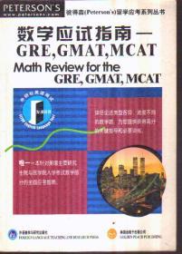 数学应试指南:GRE,GMAT,MCAT