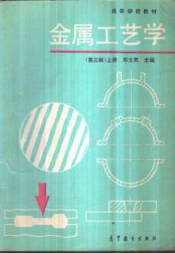 金属工艺学 第三版 上册(二手书)
