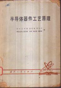 半导体器件工艺原理(馆藏书)