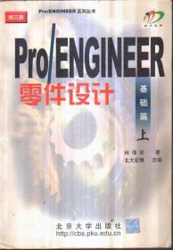 Pro/ENGINEER 零件设计 基础篇 上