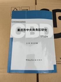 重庆市中央商务区研究