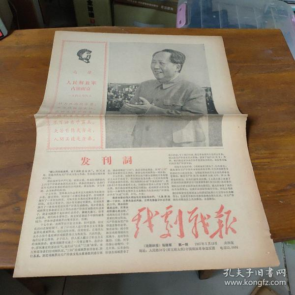 文革小报戏剧战报创刊号1967