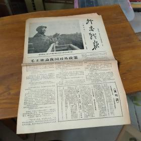 文革小报/外交战报创刊号1967