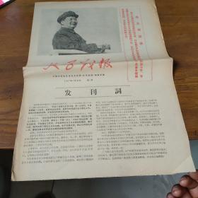 文革小报/文学战报创刊号1967
