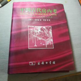 中国古代房内考——中国古代的性与社会