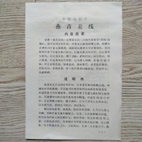 电影吉剧燕青卖线说明书