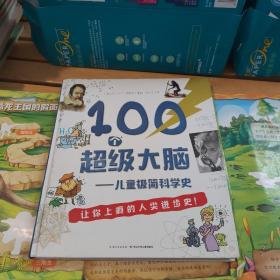 100个超级大脑 儿童极简科学史