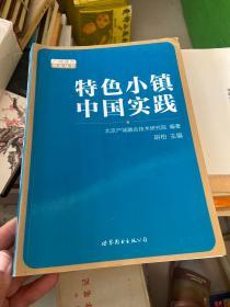 特色小镇中国实践