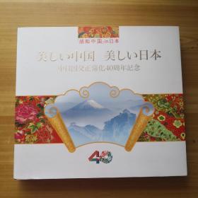 美丽中国 美丽日本 : 日文