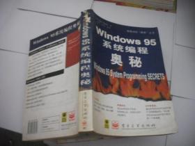Windows 95 系统编程奥秘  (少光盘)