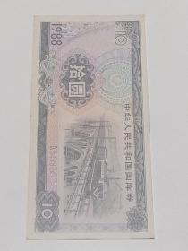 国库券(1988)