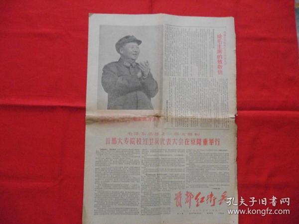 首都红卫兵【红一号】===1967年3月3日文革报纸【创刊号】====4开4版