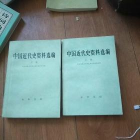 中国近代史资料选编上下