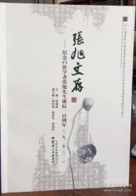 张旭文存 纪念白族学者张旭先生诞辰一百周年1912-2012