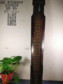清代朱砂仲尼式中和百福古琴。做工精美。琴韵优美。名人题字。百福图案。收藏佳品