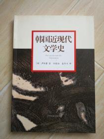 韩国近现代文学史