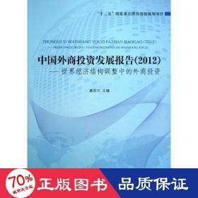 中国外商投资发展报告(2012):世界经济结构调整中的外商投资