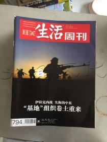 三联生活周刊2014年第28期