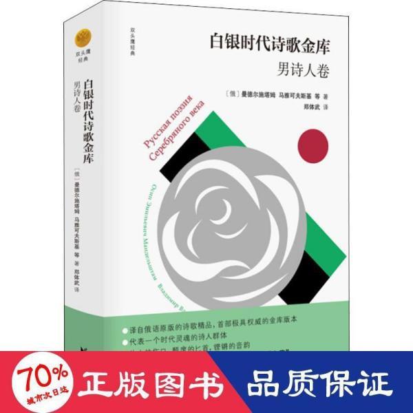白银时代诗歌金库(2卷精装版)