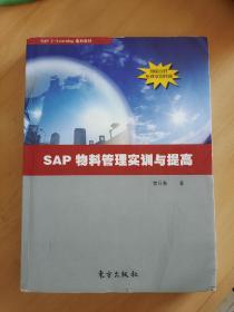 实战SAP : 物料管理案例解析