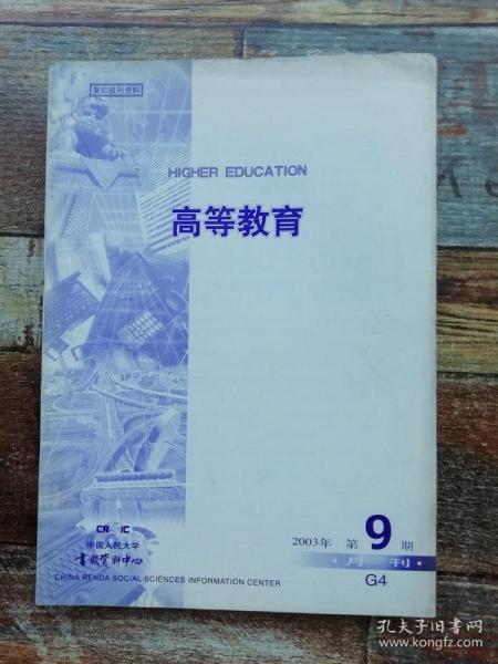 复印报刊资料:高等教育2003年9期