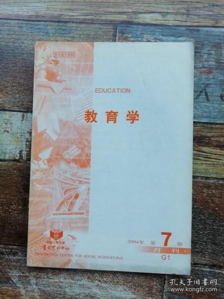 复印报刊资料:教育学2004年7期