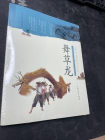 上海市国家级非物质文化遗产名录项目丛书:舞草龙
