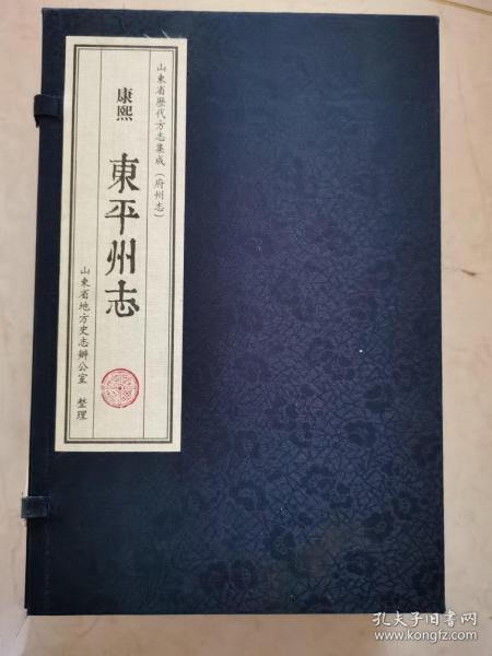 康熙 东平州志 全六册