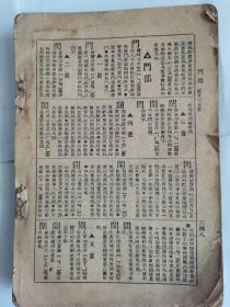民国旧字典