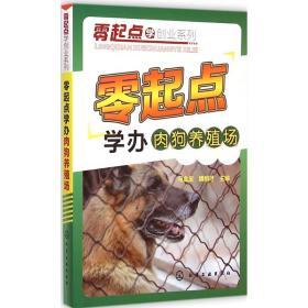 如初见正版图书!零起点学办肉狗养殖场马金友化学工业出版社9787122229885自然科学2015-05-01