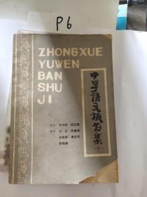 中学语文版书集