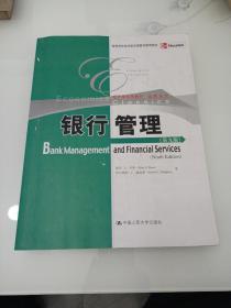高等学校经济类双语教学推荐教材·经济学经典教材·金融系列:银行管理(第9版)(1一1)