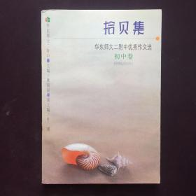 拾贝集:华东师大二附中优秀作文选.初中卷
