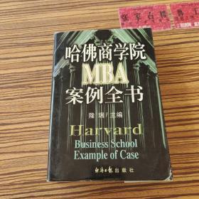 哈佛商学院MBA案例全书 上册