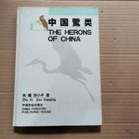 中国鹭类  签名本