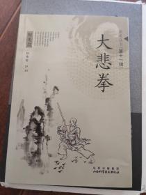 国术丛书(第11辑):大悲拳