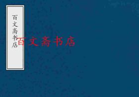 【复印件】汉魏六朝百三家集卷一作者:(明)张溥