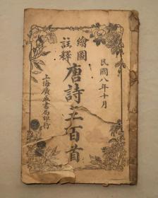 绘图注释  唐诗三百首  卷一至卷二合订一册  民国八年  上海广益书局印行   石印本
