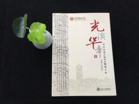 光演华章——北大光华EMBA教育十年