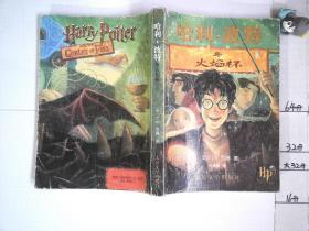 哈利波特與火焰杯【一版一印】帶防偽水印