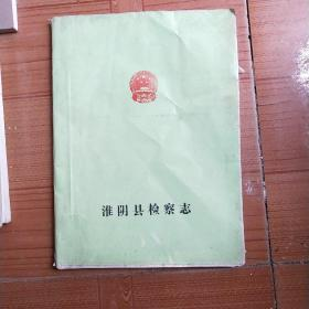 淮阴县检察志(铅字打印讨论稿)