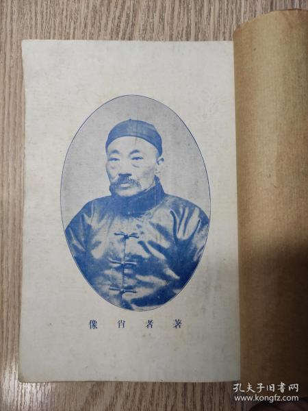 民国 中医文献  1931年  初版  《医学新论》 杨如侯   中医改进研究会