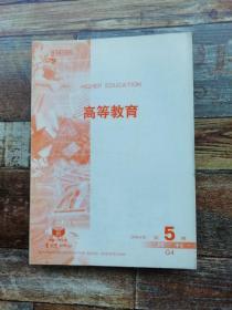 复印报刊资料:高等教育2004年第5期