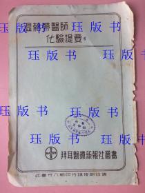 民国,一张纸,无锡医生,杜中立印,背面是梅毒特效剂广告,新六0六,狮牌