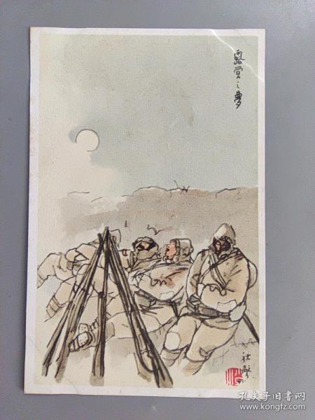 民国日本侵华军邮明信片—露营