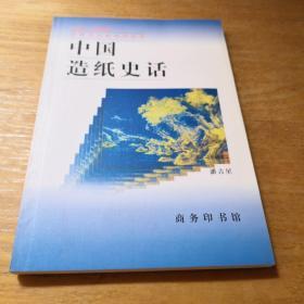 中国造纸史话