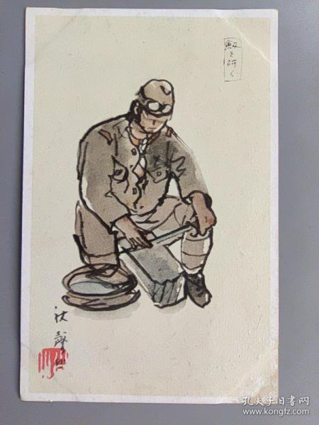 民国日本侵华军邮明信片—磨剑