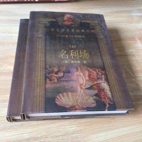 世界文学名著经典百部:名利场 上 下  全两册合售 精装 无笔迹
